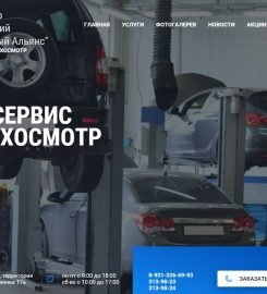 Царскосельский Автомобильный Альянс