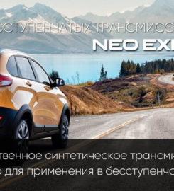 Моторное масло NEO