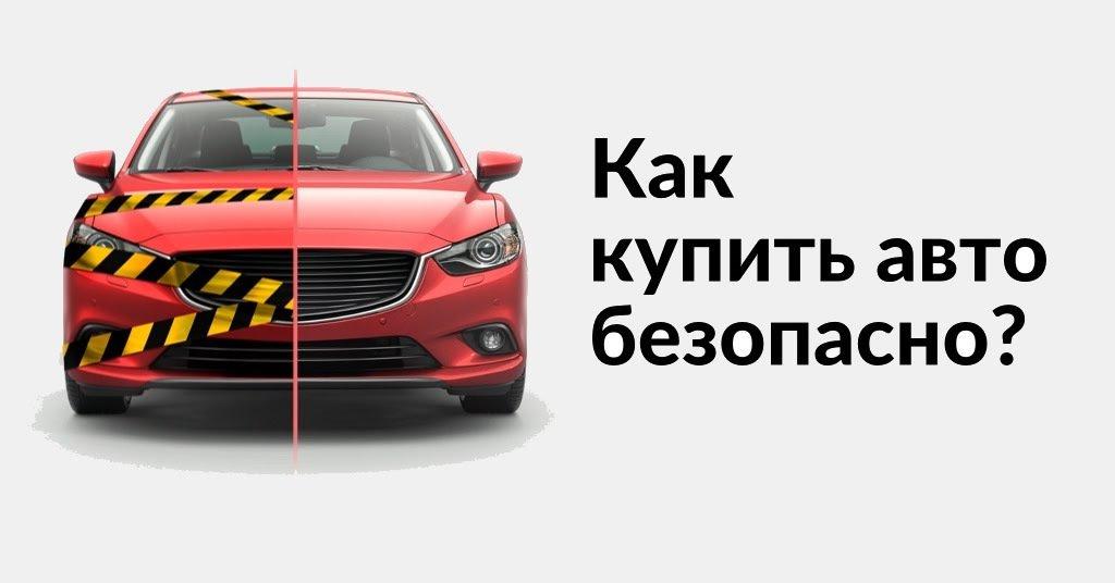 Проверить безопасность авто